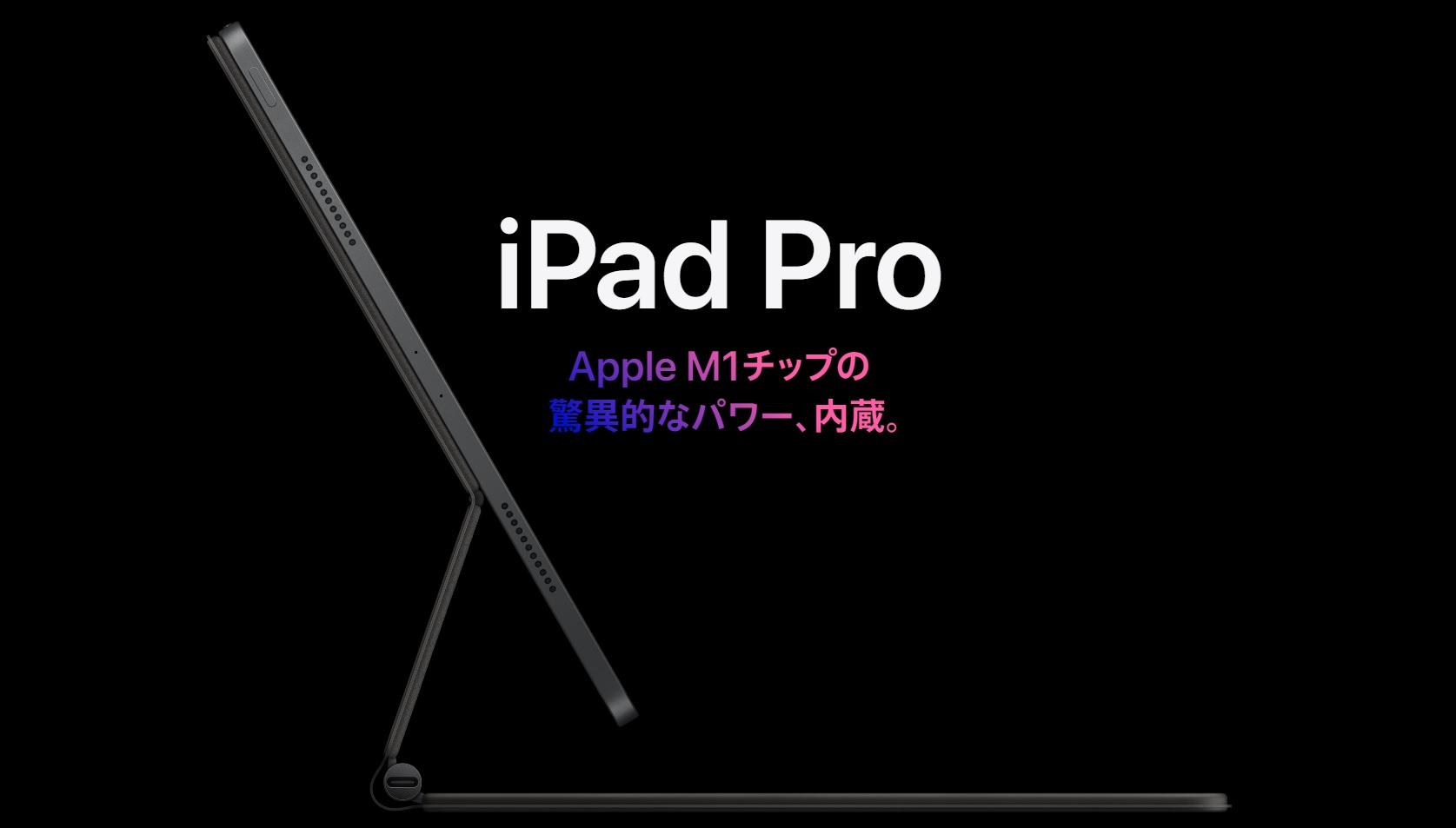 iPad Pro M1搭載