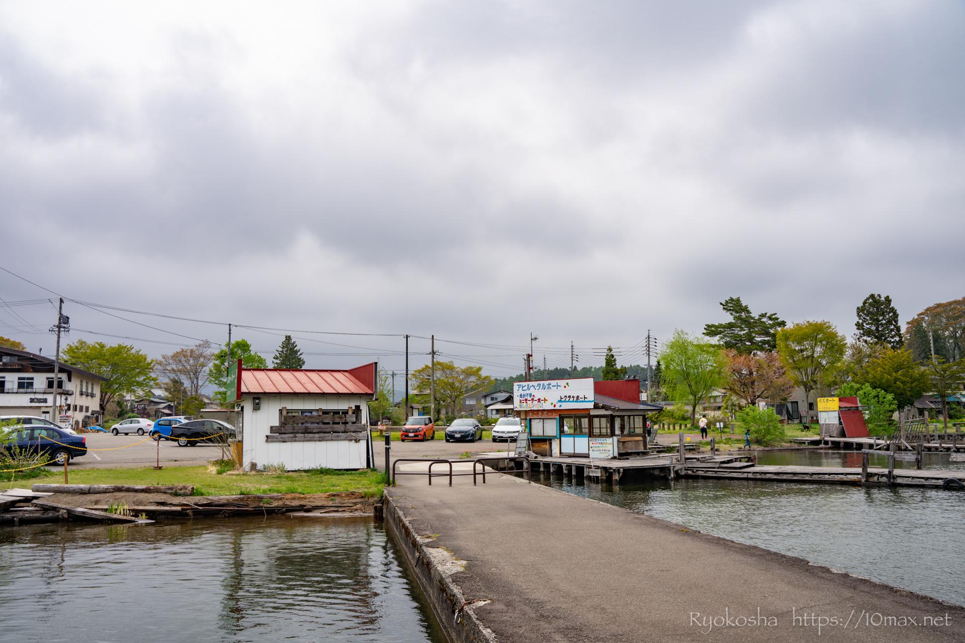黒姫野尻湖 水戸口公園