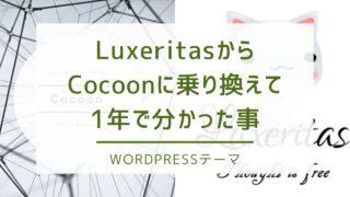 LuxeritasからCocoonに乗り換えて1年で分かった事【WordPressテーマ】
