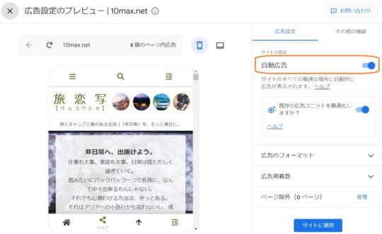 Cocoon AdSense 自動広告 導入 設定