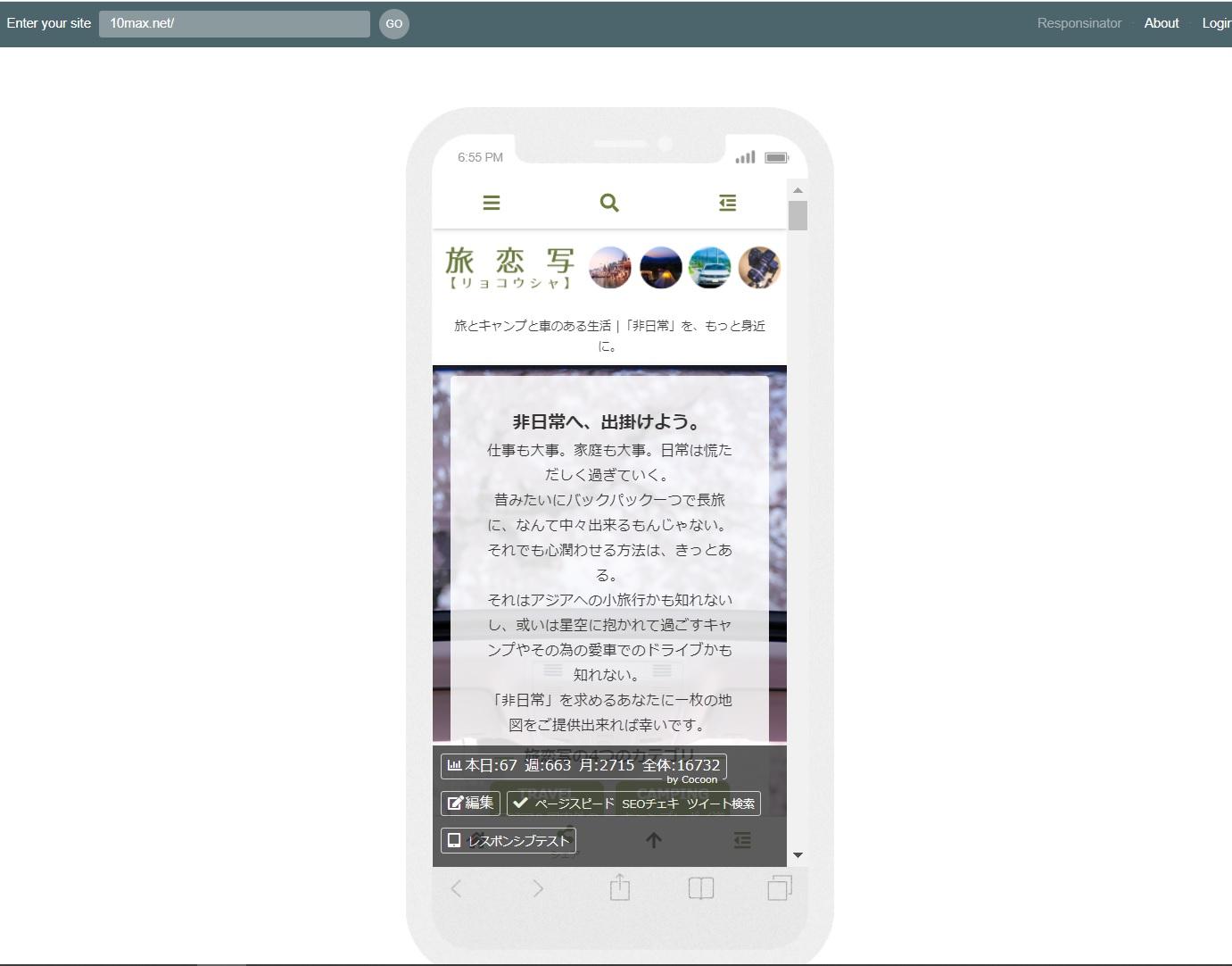 Cocoon Luxeritas 比較 モバイル レスポンシブテスト シミュレーター