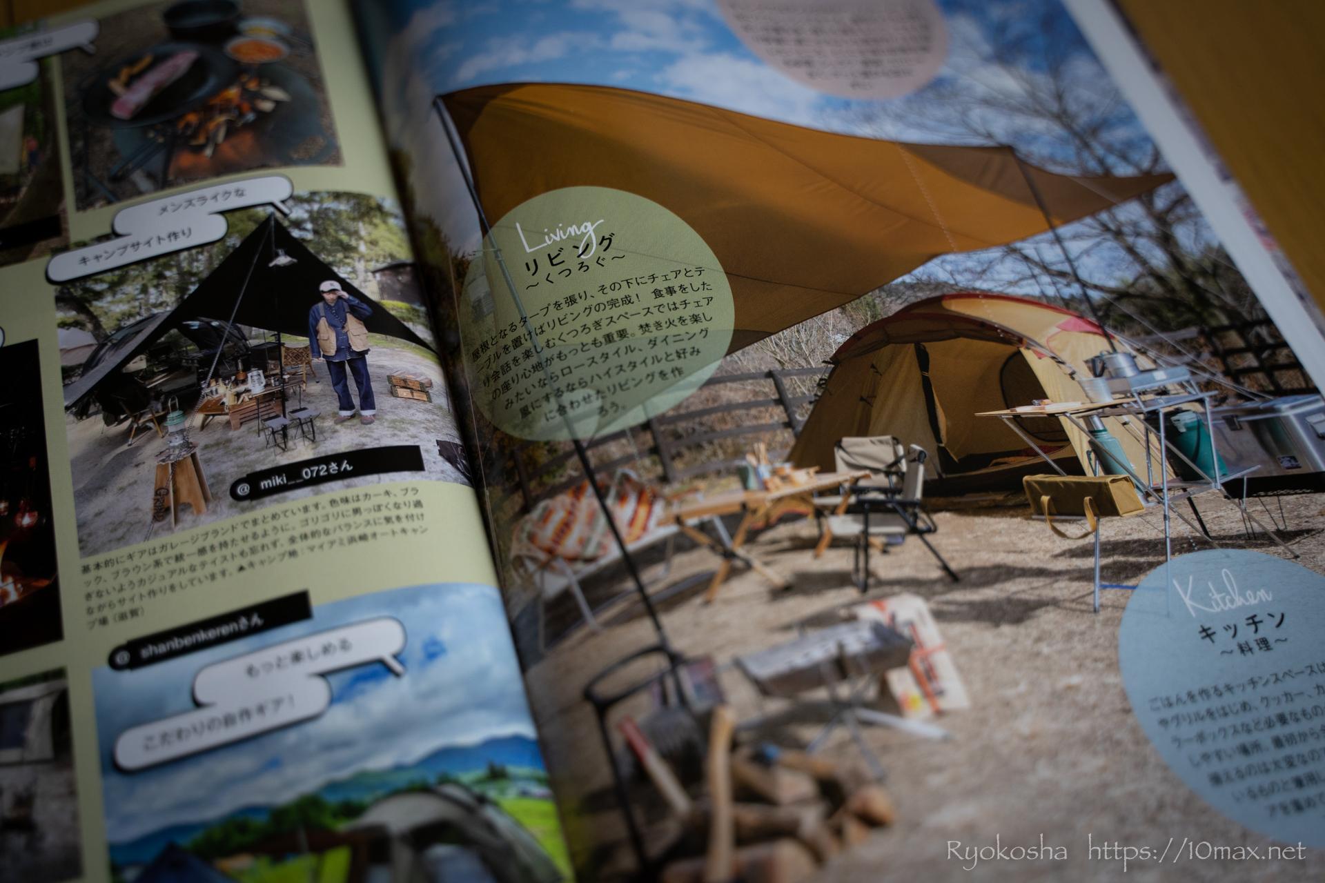 Campビギナーまずはコレ_旅恋写_キャンプ飯記事掲載