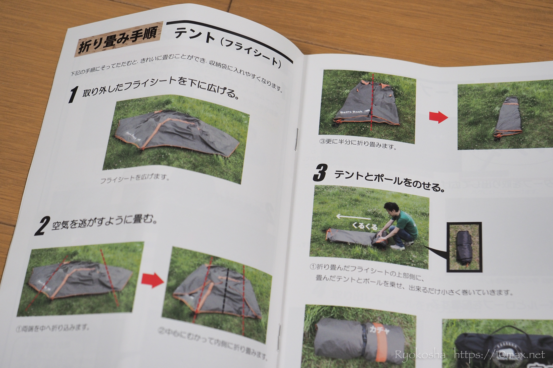 ハヤブサテントTM-501 設営簡単 軽量コンパクト 風通し良好 ドームテント 設営手順