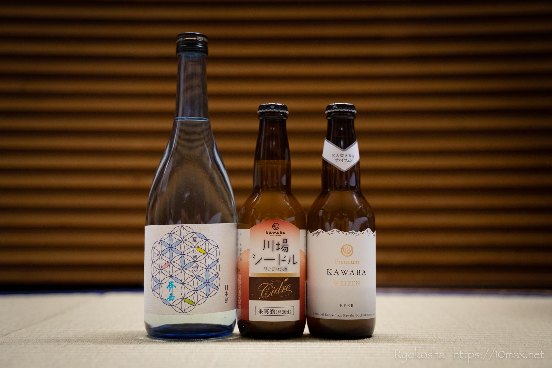 川場村 地ビール 地酒