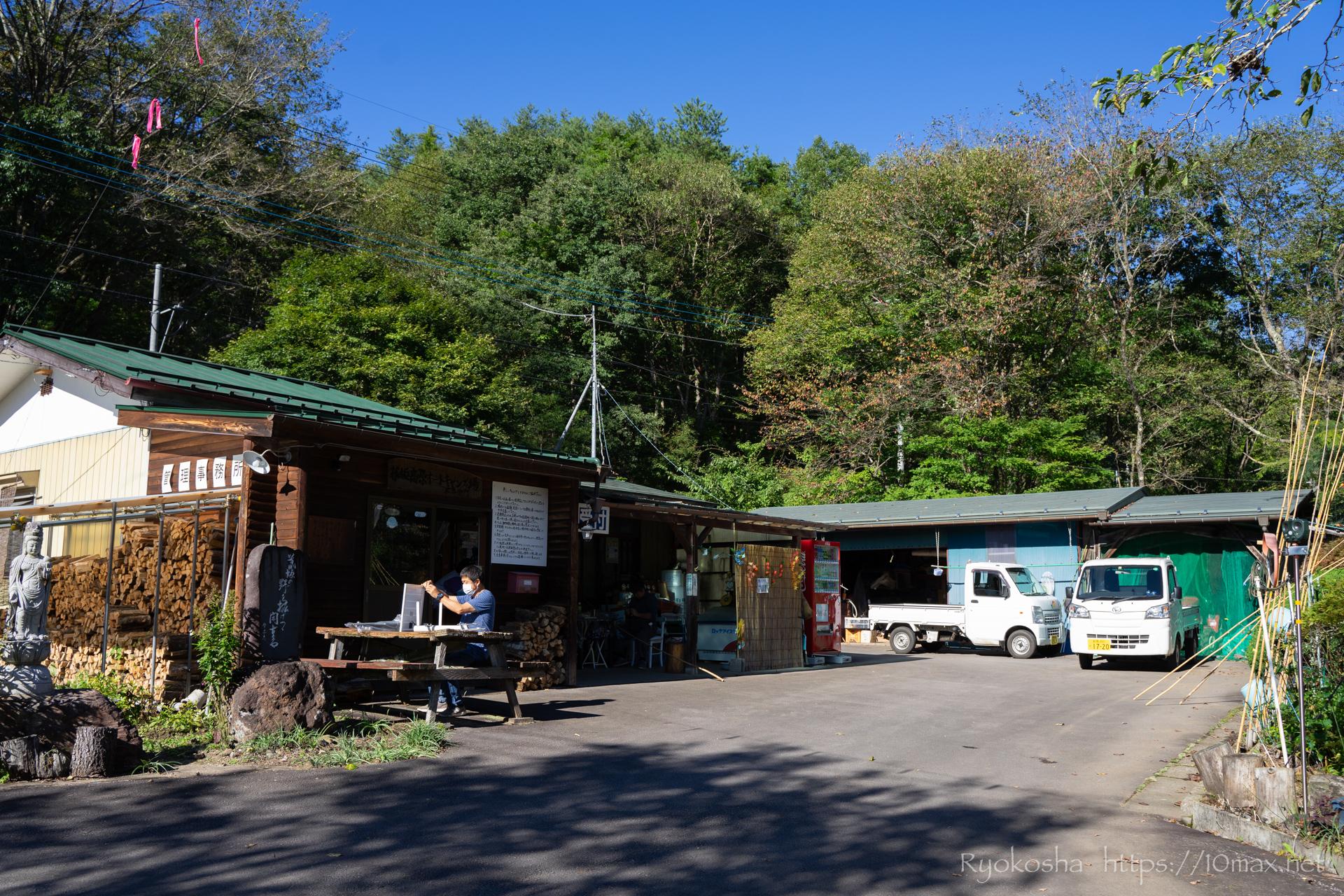 暮坂高原オートキャンプ場 キャンプレポ 管理事務所