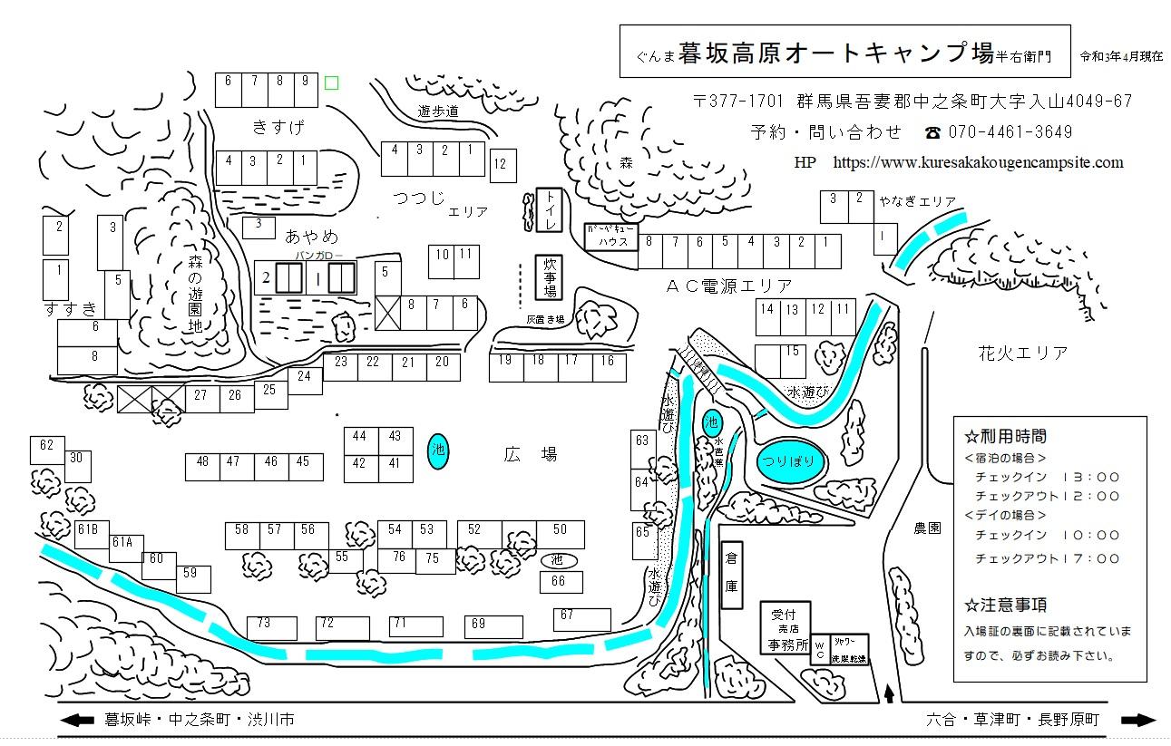 暮坂高原オートキャンプ場 場内マップ